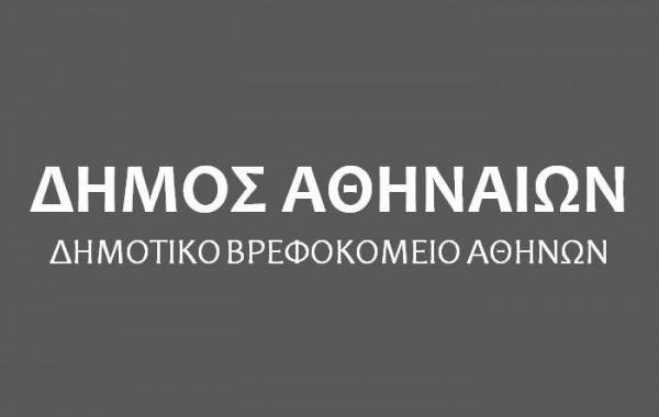 DHMOTIKO VREFOKOMEIO ATHINON