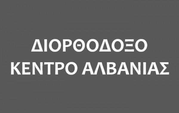 ΔΙΟΡΘΟΔΟΞΟ ΚΕΝΤΡΟ ΑΛΒΑΝΙΑΣ