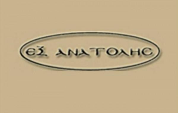EX ANATOLHS