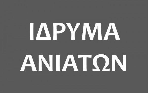 IDRYMA ANIATON