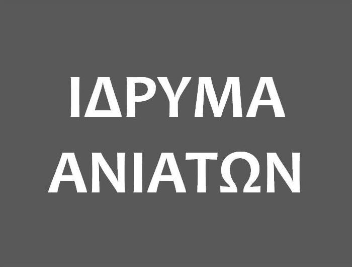 ΙΔΡΥΜΑ ΑΝΙΑΤΩΝ