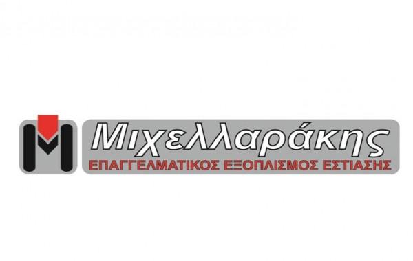 ΜΙΧΕΛΛΑΡΑΚΗΣ