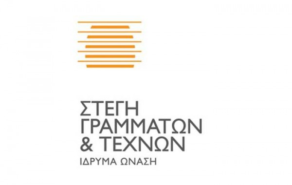 STEGH GRAMMATON & TEXNON