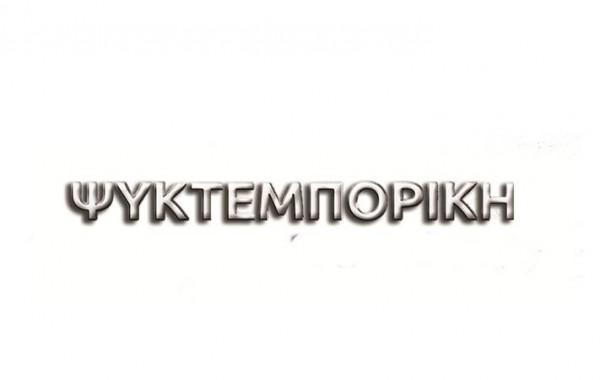ΨΥΚΤΕΜΠΟΡΙΚΗ