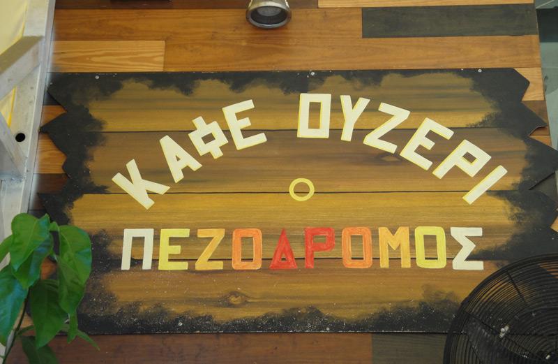 http://karamanis.gr/wp-content/uploads/2016/06/zaxaropoulos-petralona.jpg