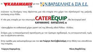 http://karamanis.gr/wp-content/uploads/2016/11/caterquip-rhodes.jpg