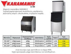 http://karamanis.gr/wp-content/uploads/2017/05/ice-cube-machines1-2.jpg