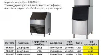 Μηχανές παγοκύβων KARAMCO