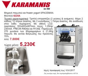 http://karamanis.gr/wp-content/uploads/2017/07/ice-cream-machines-spaceman.jpg