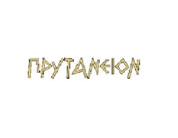 ΠΡΥΤΑΝΕΙΟΝ
